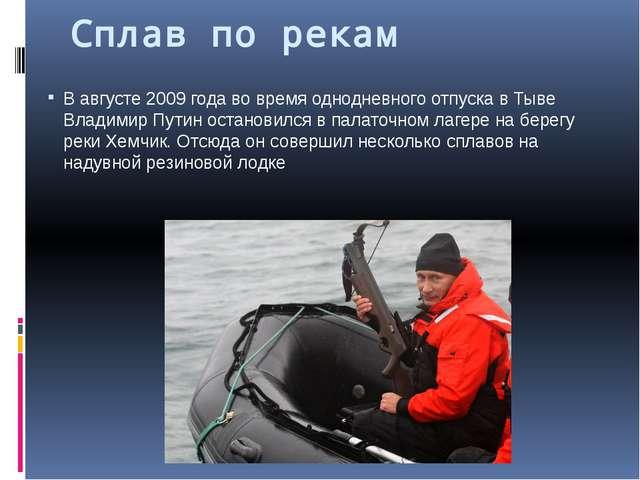Сплав по рекам В августе 2009 года во время однодневного отпуска в Тыве Влади...