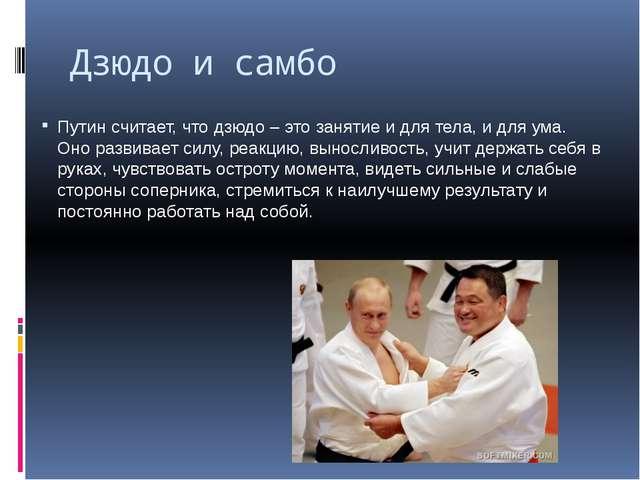 Дзюдо и самбо Путин считает, что дзюдо – это занятие и для тела, и для ума. О...