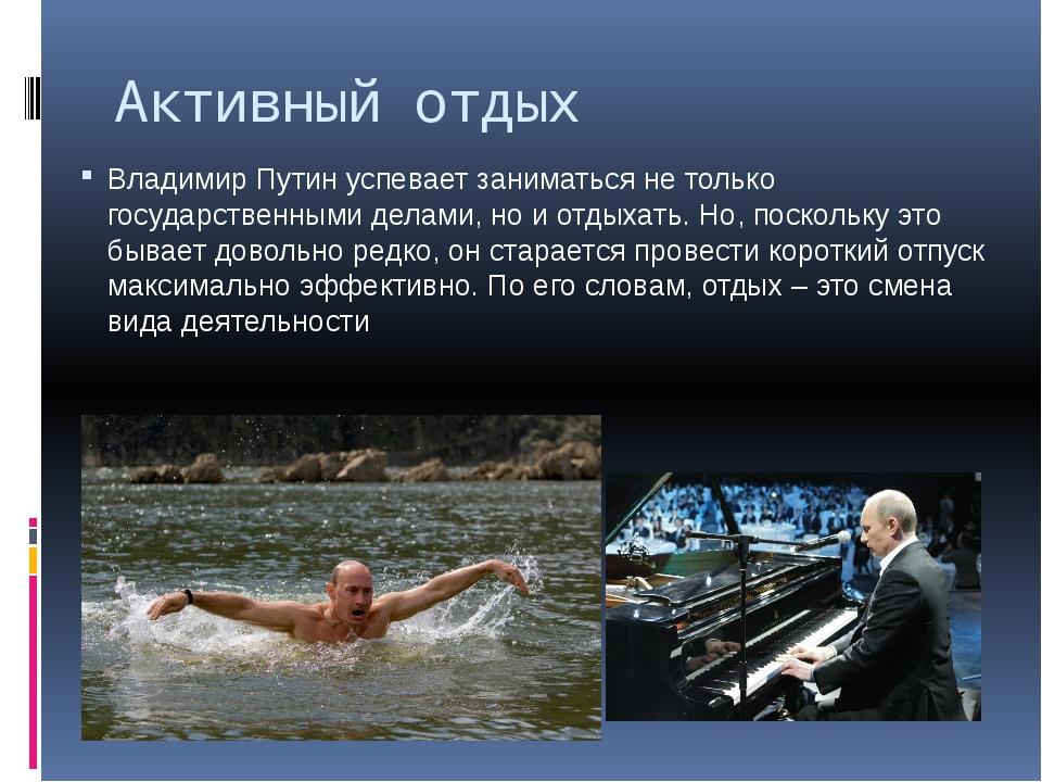 Активный отдых Владимир Путин успевает заниматься не только государственными...