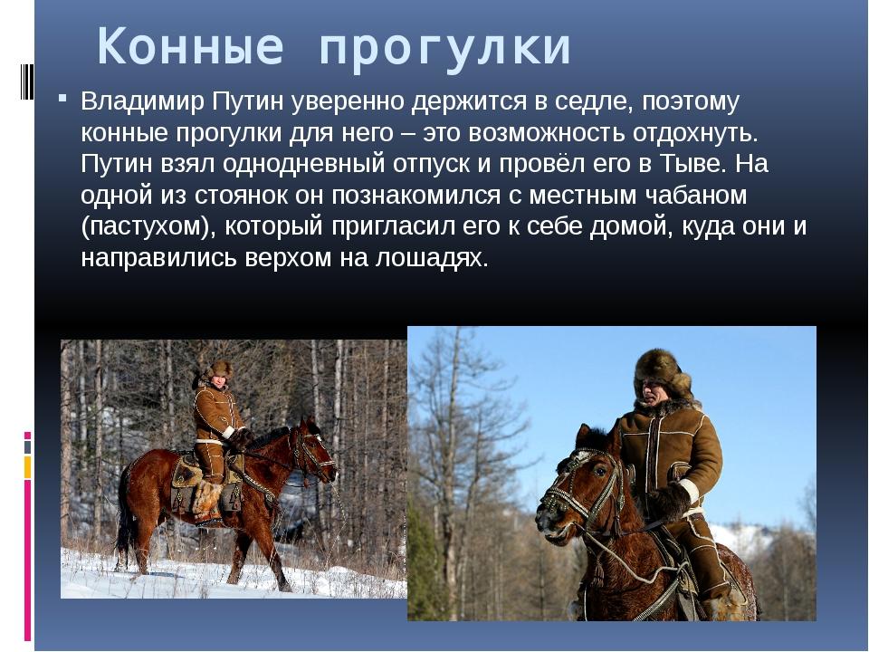 Конные прогулки Владимир Путин уверенно держится в седле, поэтому конные прог...