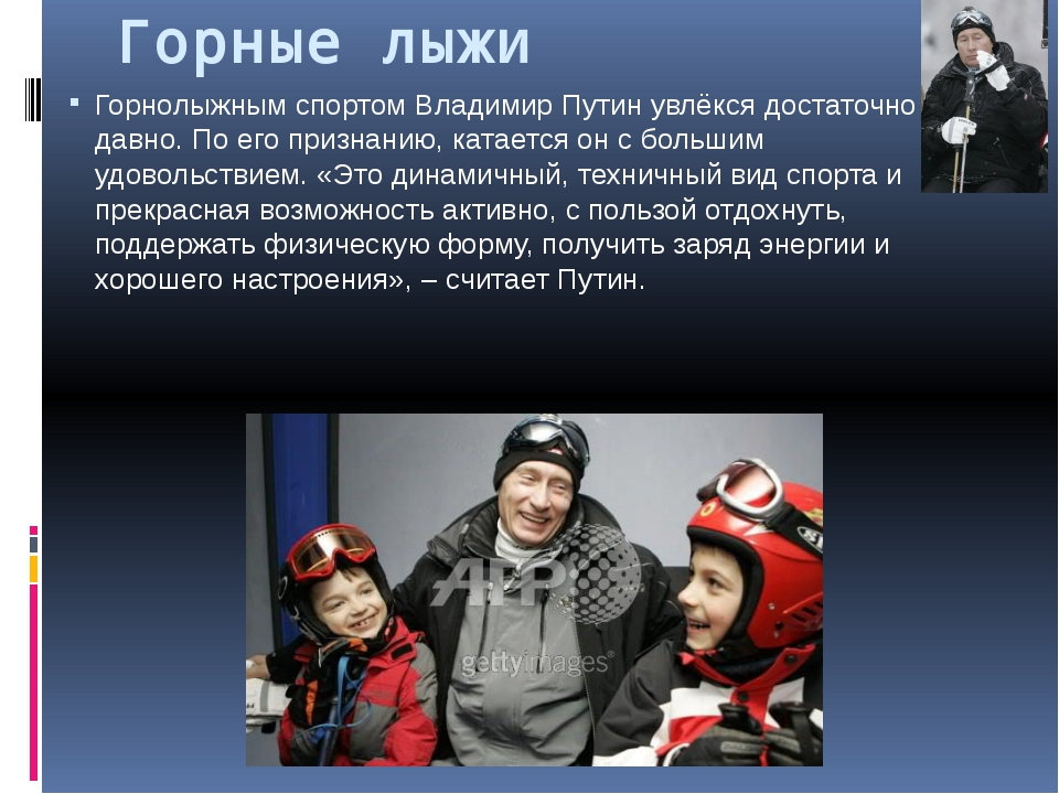 Горные лыжи Горнолыжным спортом Владимир Путин увлёкся достаточно давно. По е...