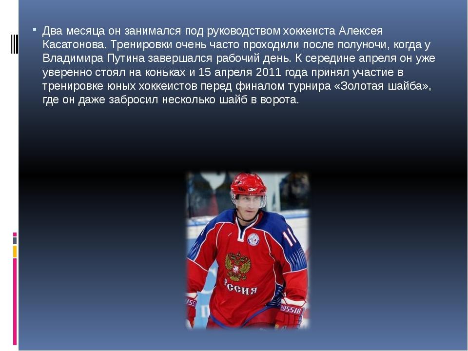 Два месяца он занимался под руководством хоккеиста Алексея Касатонова. Тренир...