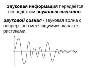 Звуковая информация передаётся посредством звуковых сигналов. Звуковой сигнал