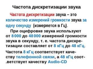 Частота дискретизации звука Частота дискретизации звука – это количество изме