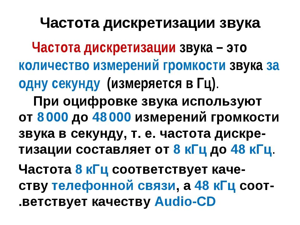 Частота дискретизации звука Частота дискретизации звука – это количество изме...
