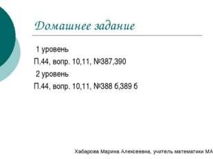 Домашнее задание 1 уровень П.44, вопр. 10,11, №387,390 2 уровень П.44, вопр.