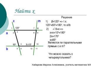 Найти x Решение 2) 8=x => x+x+100=1800 2x=1700 x=850 1) 2=1200 => т.к. 12