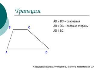 Трапеция AD и BC – основания AB и DC – боковые стороны AD || BC A B C D Хабар