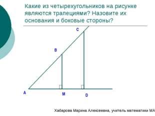 Какие из четырехугольников на рисунке являются трапециями? Назовите их основа