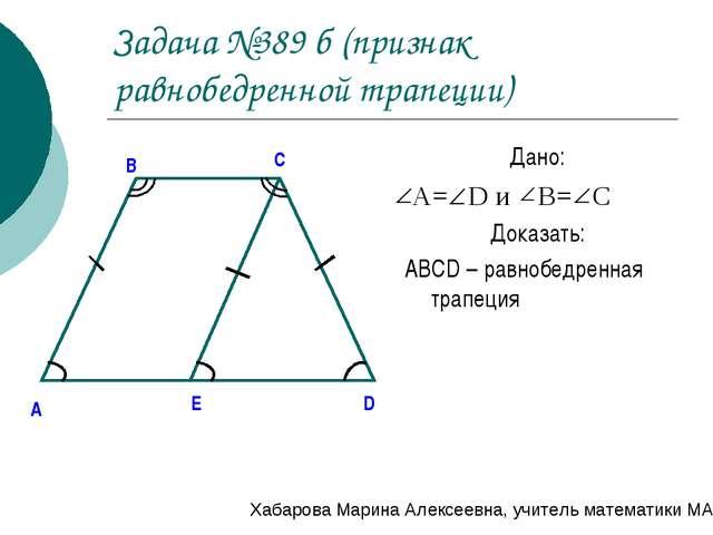 Задача №389 б (признак равнобедренной трапеции) Дано: A= D и B= C Доказать: A...