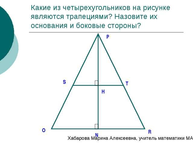 Какие из четырехугольников на рисунке являются трапециями? Назовите их основа...
