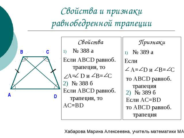 Свойства и признаки равнобедренной трапеции № 388 а Если ABCD равноб. трапеци...