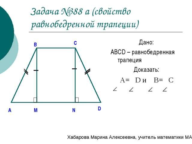 Задача №388 а (свойство равнобедренной трапеции) Дано: ABCD – равнобедренная...