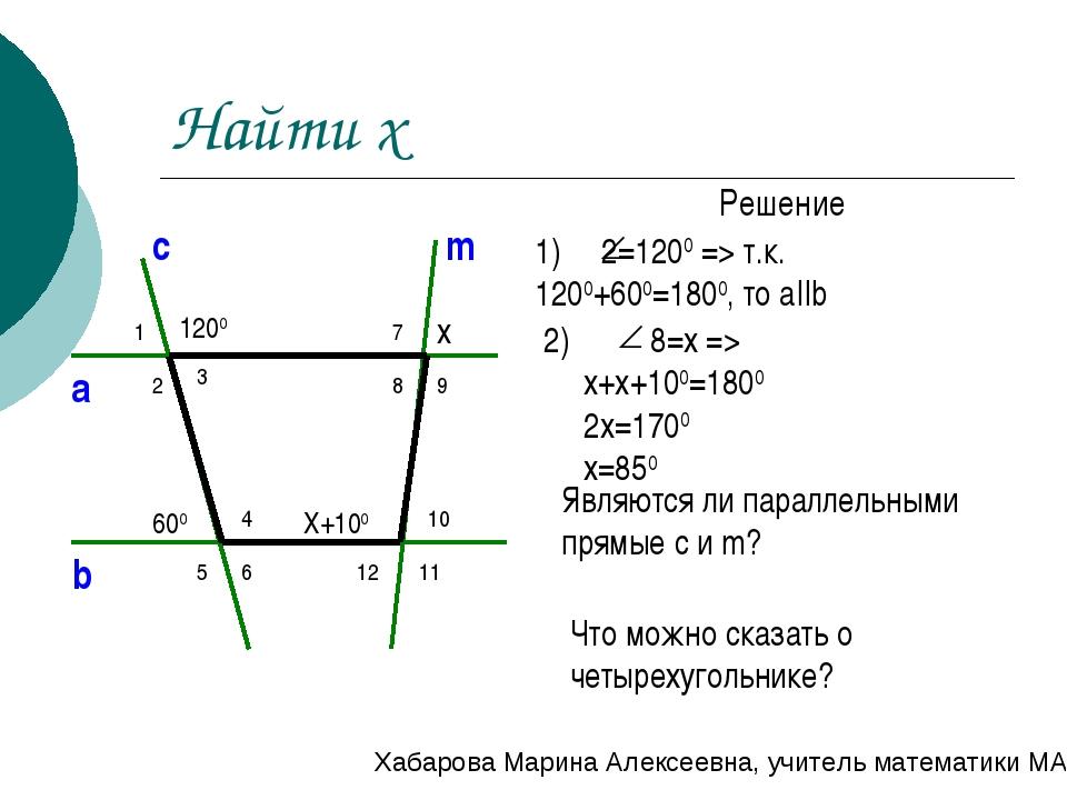 Найти x Решение 2) 8=x => x+x+100=1800 2x=1700 x=850 1) 2=1200 => т.к. 12...