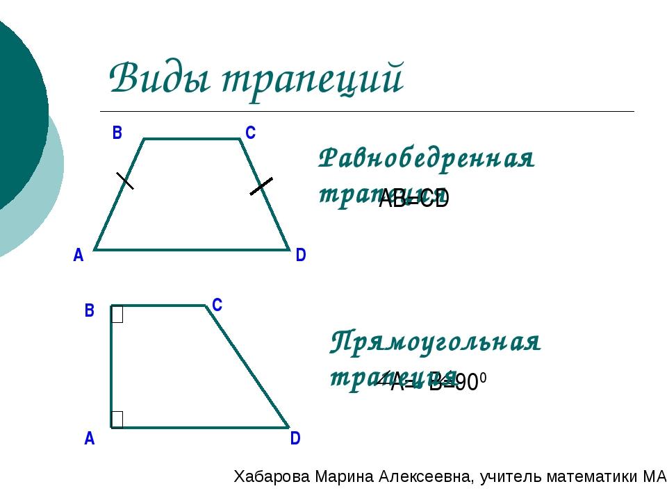Виды трапеций A= B=900 Равнобедренная трапеция A B C D A B C D Прямоугольная...