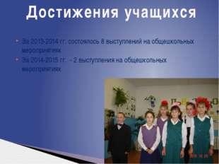 За 2013-2014 гг. состоялось 8 выступлений на общешкольных мероприятиях За 201