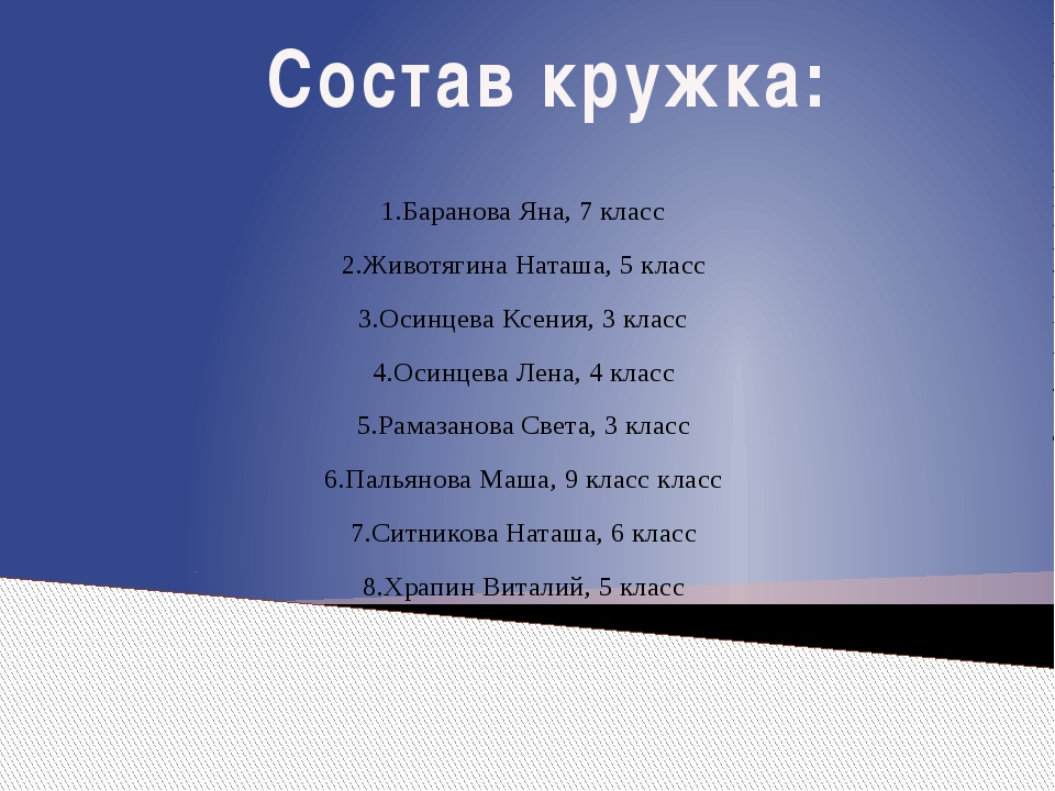 Состав кружка: 1.Баранова Яна, 7 класс 2.Животягина Наташа, 5 класс 3.Осинцев...
