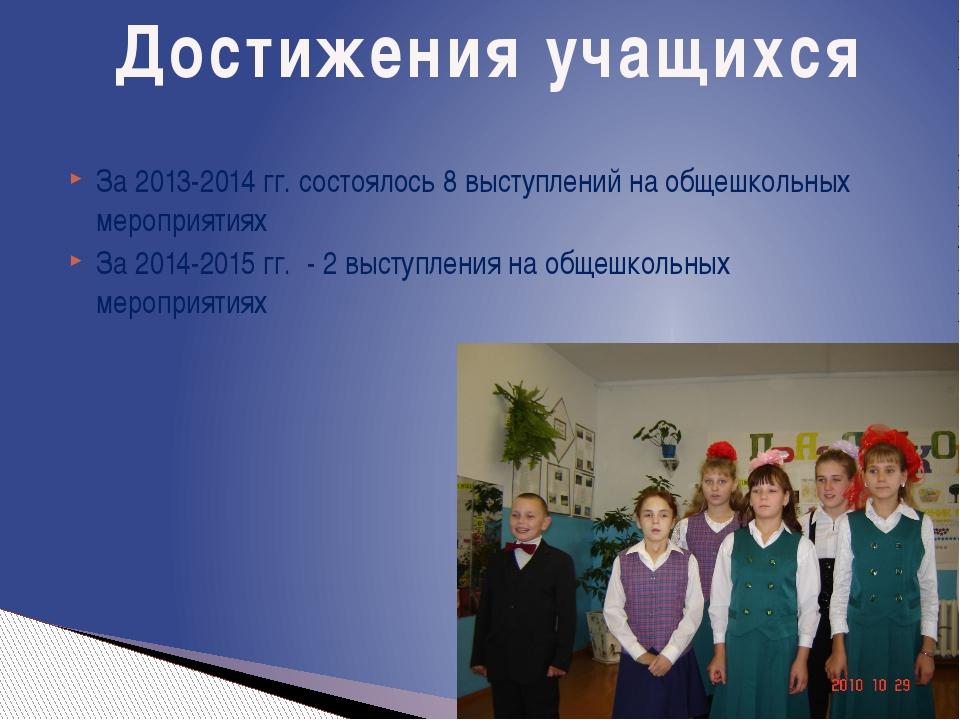 За 2013-2014 гг. состоялось 8 выступлений на общешкольных мероприятиях За 201...