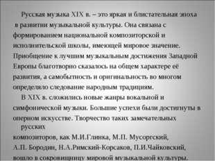 Русская музыка XIX в. – это яркая и блистательная эпоха в развитии музыкальн