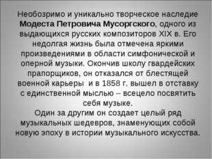 Необозримо и уникально творческое наследие Модеста Петровича Мусоргского, одн
