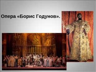 Опера «Борис Годунов».