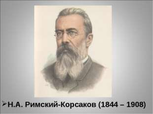 Н.А. Римский-Корсаков (1844 – 1908)
