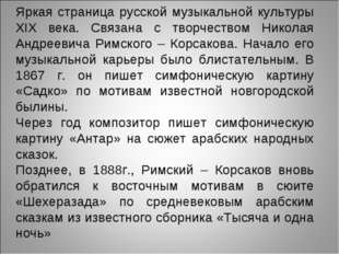 Яркая страница русской музыкальной культуры XIX века. Связана с творчеством Н