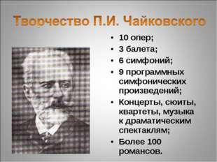 10 опер; 3 балета; 6 симфоний; 9 программных симфонических произведений; Конц