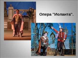 """Опера """"Иоланта""""."""