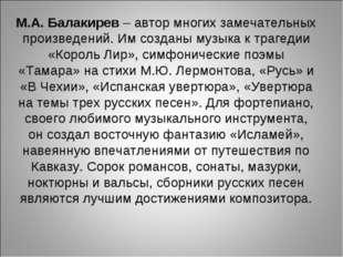 М.А. Балакирев – автор многих замечательных произведений. Им созданы музыка к