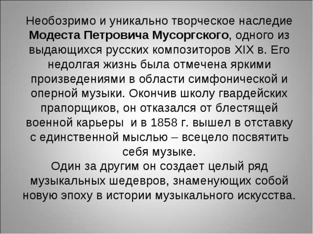 Необозримо и уникально творческое наследие Модеста Петровича Мусоргского, одн...
