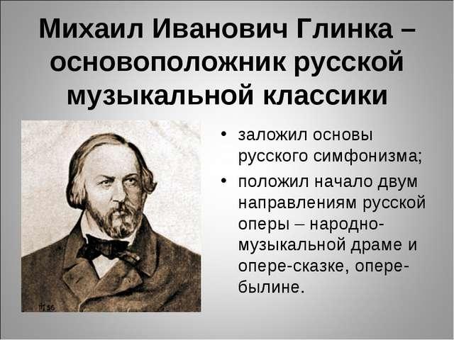 Михаил Иванович Глинка – основоположник русской музыкальной классики заложил...