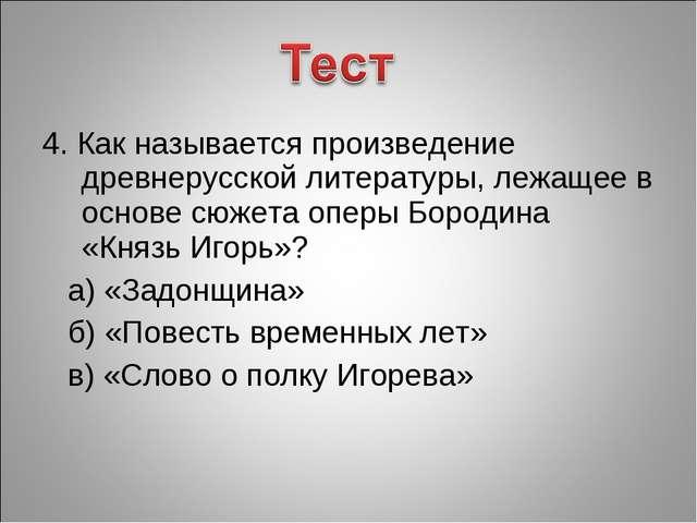 4. Как называется произведение древнерусской литературы, лежащее в основе сюж...