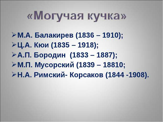 М.А. Балакирев (1836 – 1910); Ц.А. Кюи (1835 – 1918); А.П. Бородин (1833 – 18...