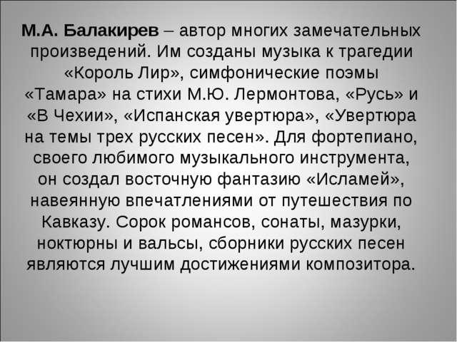М.А. Балакирев – автор многих замечательных произведений. Им созданы музыка к...