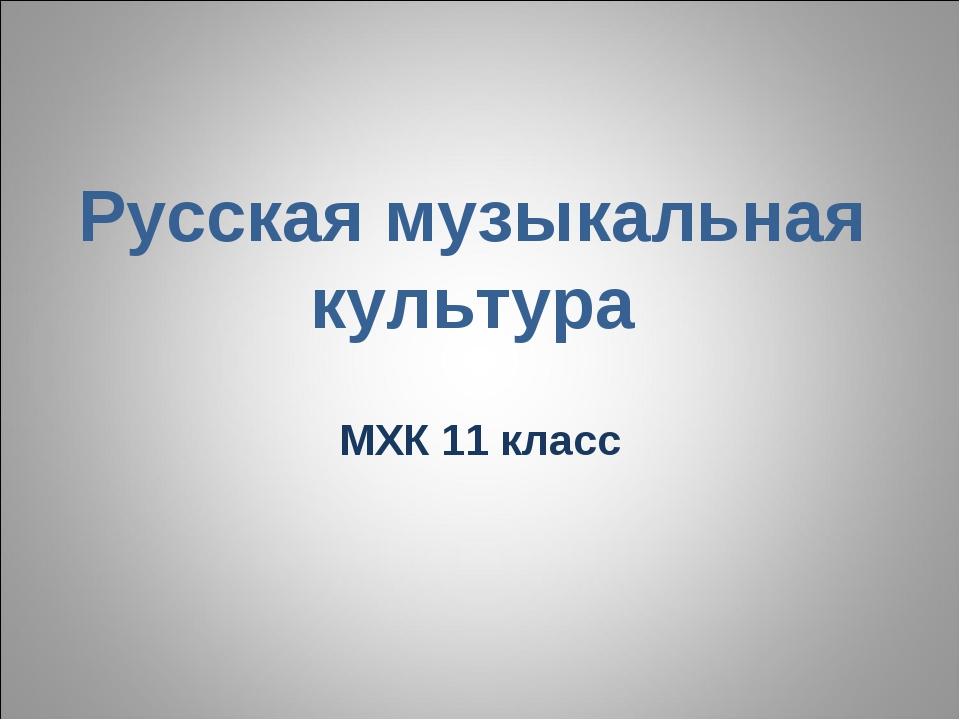 Русская музыкальная культура МХК 11 класс