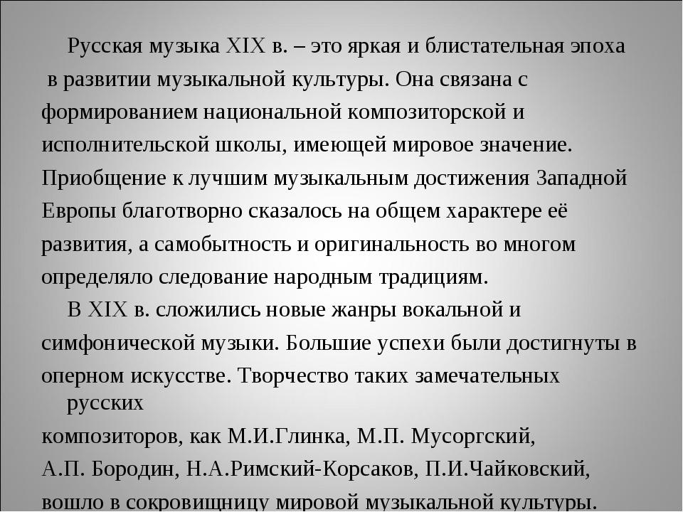 Русская музыка XIX в. – это яркая и блистательная эпоха в развитии музыкальн...