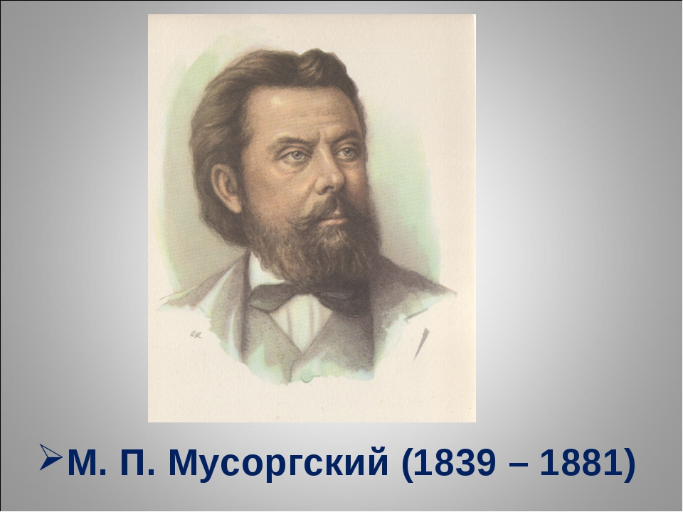 М. П. Мусоргский (1839 – 1881)