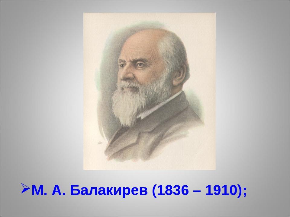 М. А. Балакирев (1836 – 1910);