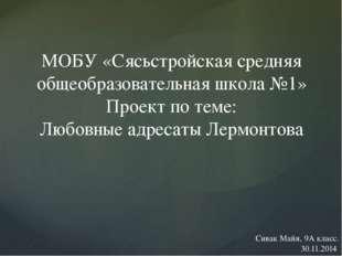 МОБУ «Сясьстройская средняя общеобразовательная школа №1» Проект по теме: Люб