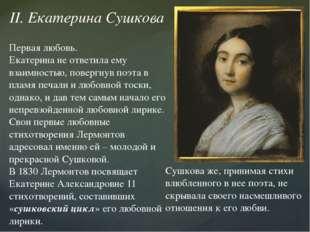 II. Екатерина Сушкова Первая любовь. Екатерина не ответила ему взаимностью, п