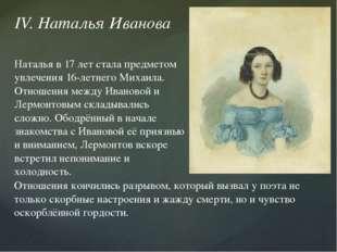 IV. Наталья Иванова Наталья в 17 лет стала предметом увлечения 16-летнего Мих