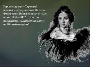 Героине драмы «Странный человек» автор дал имя Натальи Фёдоровны. Большой ци