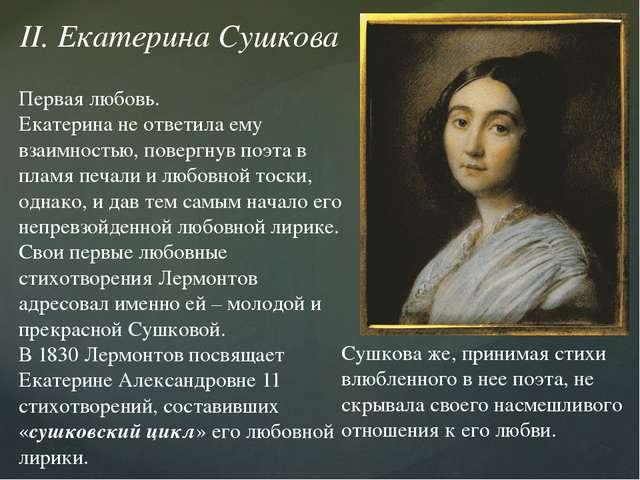 II. Екатерина Сушкова Первая любовь. Екатерина не ответила ему взаимностью, п...