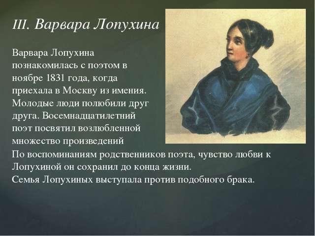 III. Варвара Лопухина Варвара Лопухина познакомилась с поэтом в ноябре 1831 г...