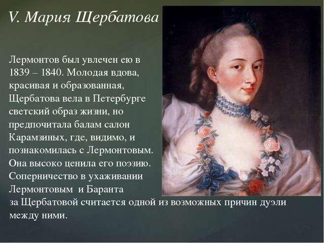 V. Мария Щербатова Лермонтов был увлечен ею в 1839 – 1840. Молодая вдова, кра...