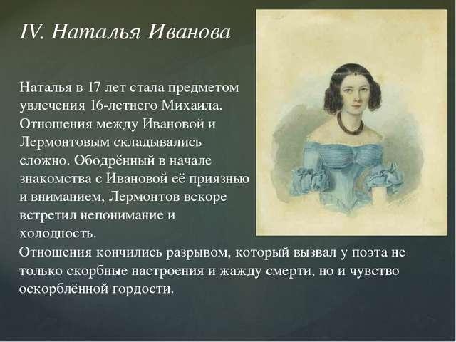 IV. Наталья Иванова Наталья в 17 лет стала предметом увлечения 16-летнего Мих...