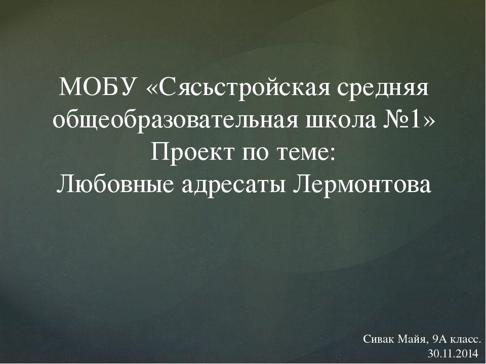 МОБУ «Сясьстройская средняя общеобразовательная школа №1» Проект по теме: Люб...