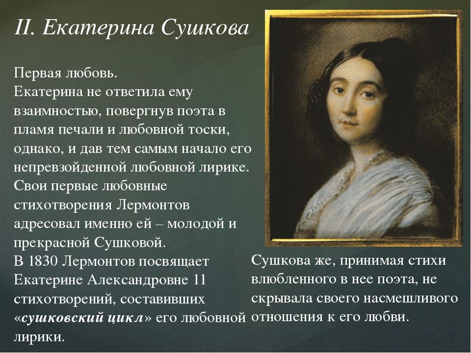 Сушкова постоянно напоминала, что лермонтов ещё ребёнок, что стихи его