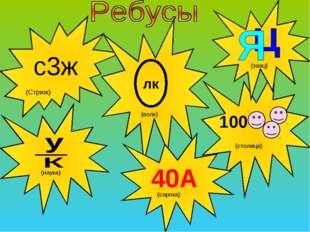 с3ж (Стриж) (заяц) (наука) лк (волк) 40А (сорока) 100 (столица)